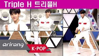 [Pops in Seoul] Samuel's Dance How To! Triple H(트리플H)'s RETRO FUTURE