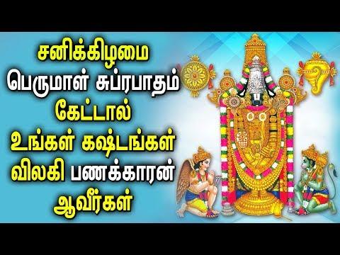 சனிக்கிழமை-சிறப்பு-பெருமாள்-சுப்ரபாதம்-|venkateswara-song-|-best-tamil-perumal-suprabhatam-padalgal