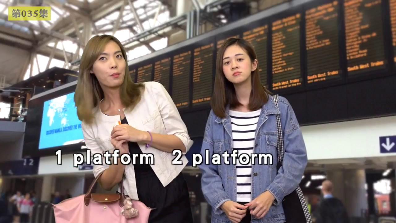 486觀光英語教室 Ep.35・車站月臺篇 - YouTube