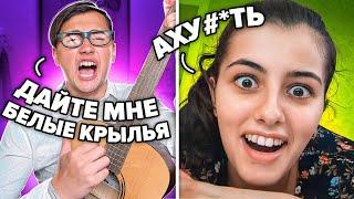 ГИТАРИСТ притворился БОТАНИКОМ в ЧАТ РУЛЕТКЕ #5 | ПРАНК | ОНА В ИСТЕРИКЕ! видео