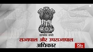 RSTV Vishesh – 20 June, 2018: Powers of Governor & Lt. Governor | राज्यपाल और उपराज्यपाल के अधिकार