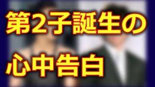 刑事7人出演の東山紀之第2子誕生後初の公の場で心中を告白 http://yout...