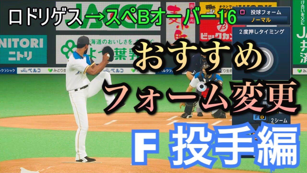 フォーム 打撃 プロスピ 2019
