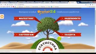 ЭКОНОМИЧЕСКАЯ ИГРА БЕЗ БАЛЛОВ ORANGE24 FARM ОБЗОР ИГРЫ ORANGE24