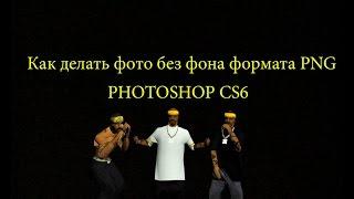 Как делать фото без фона в формате PNG.(Photoshop CS6)