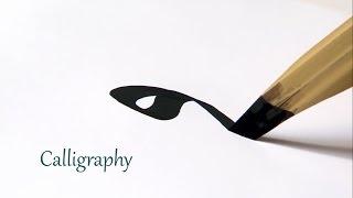 Albaraka Hat Yarışması Tanıtım Filmi / Albaraka International Calligraphy Contest