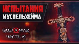 Прохождение God of War - #19 ОБРАТНО В МИР ОГНЯ
