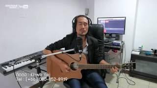 Khwb Yaj - Qaib Qua Ntxov Kuv Sawv Lig (Official Acoustic Live) [Hmong New Song 2016]