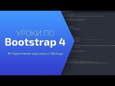 Уроки по Bootstrap 4 [#4 Адаптивная картинка и Таблицы]