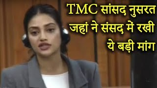 बंगाल की खूबसूरत महिला Tmc सांसद नुसरत जहां ने संसद में रखी ये बड़ी मांग