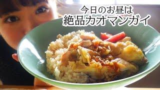 Khao Man Gai | Haruan's recipe transcription