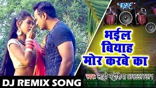 Dj Remix Song - Lado Madheshiya - का सबसे बड़ा हिट गाना 2018 - Bhail Biyah Mor Karbe Ka - Dj Remix