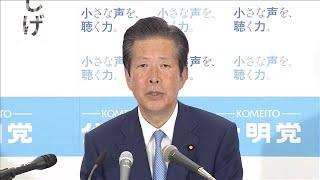 公明党・山口代表 参議院選挙を終えて会見(19/07/22)