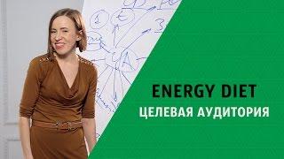Energy Diet: целевая аудитория. Мария Азаренок