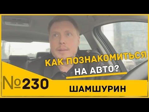 как познакомится на машине