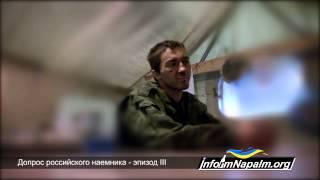 Допрос российского наемника - эпизод III