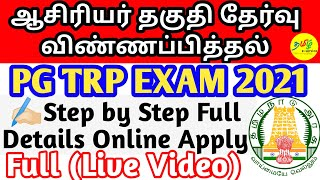 PG TRB ONLINE AṖPLY 2021 TAMIL | HOW TO APPLY PG TRB APPLICATION IN ONLINE | APPLY ONLINE PGTRB 2021