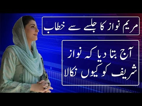 Maryam Nawaz Sharif In Attock Jalsa | 23 May 2018 | Neo News