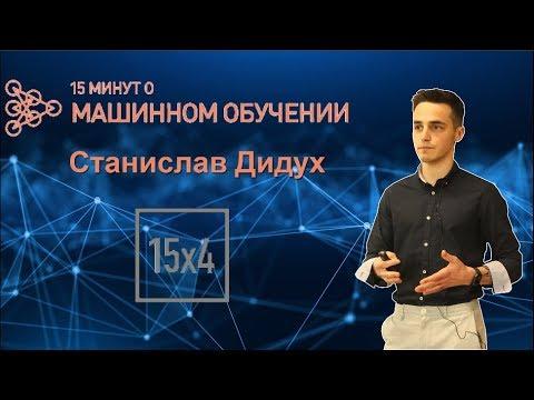 видео: 15х4 - 15 минут о машинном обучении