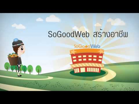 สร้างเว็บไซต์สำเร็จรูปฟรี ร้านค้าออนไลน์ ออกแบบเว็บไซต์ กับ SoGoodWeb.com