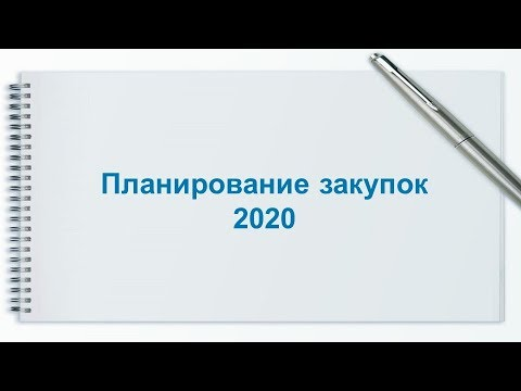 Планирование закупок 2020: как сделать план-график закупок на 2020-2022 годы
