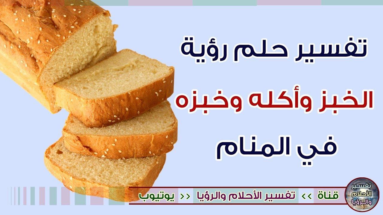 تفسير حلم رؤية الخبز في المنام لابن سيرين Youtube