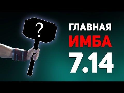 видео: САМЫЙ ИМБОВЫЙ ПРЕДМЕТ ПАТЧА 7.14