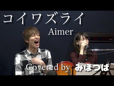 【オオカミくん】「コイワズライ/Aimer 」 Covered by mihoro*×つばさ(みほつば)