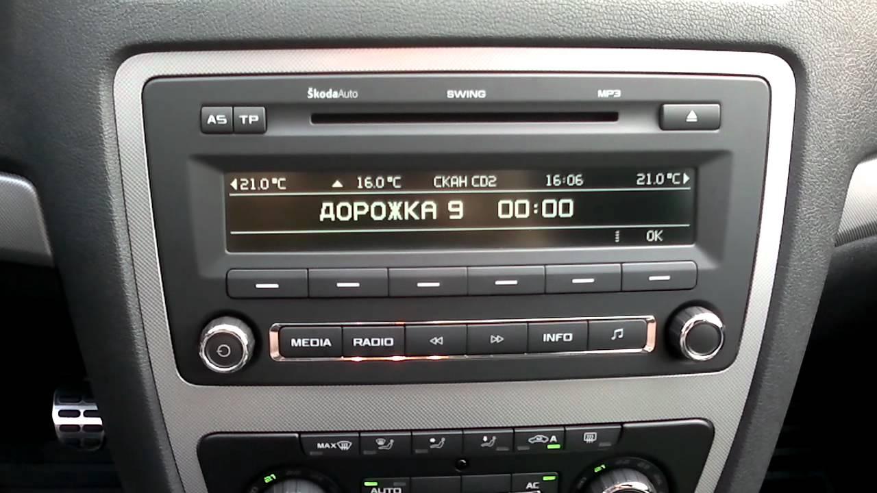 штатная магнитола skodaauto swing mp3