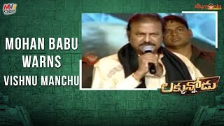Repeat youtube video Mohan Babu Warning To Vishnu Manchu at Luckunnodu Audio Launch - Hansika Motwani - Raj Kiran