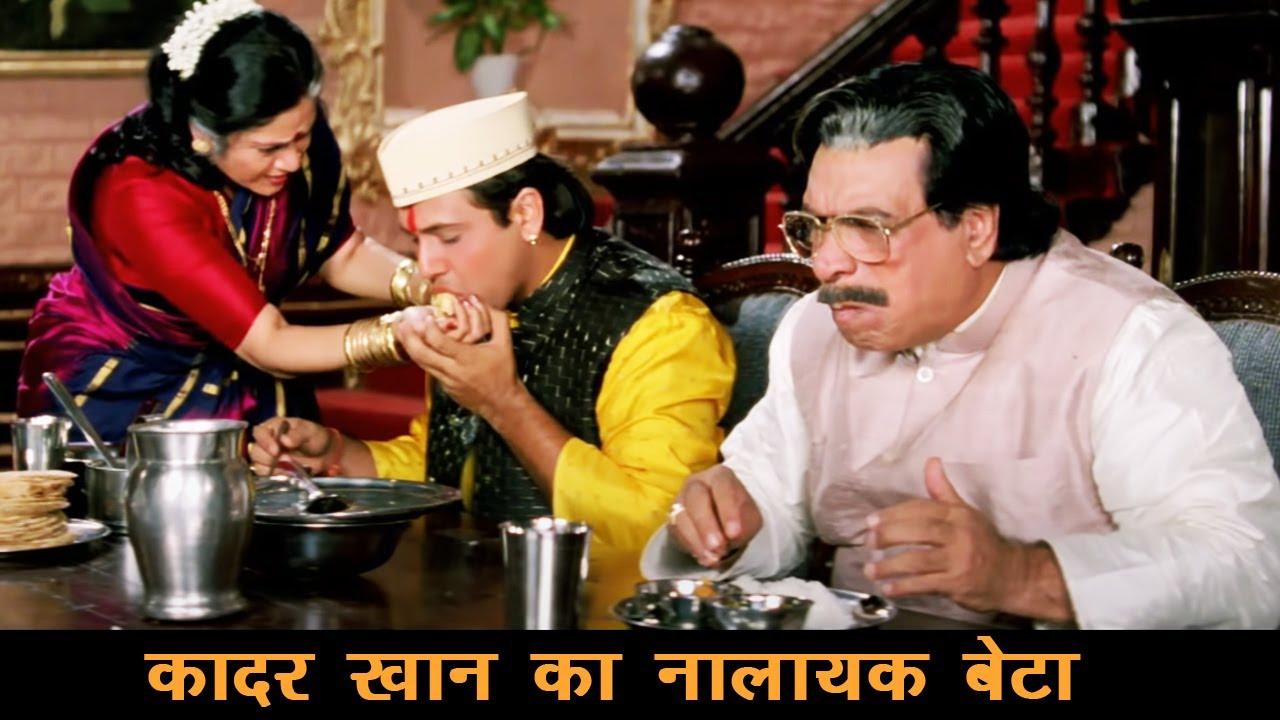 Download कादर खान का नालायक बेटा - Kader Khan Govinda Comedy