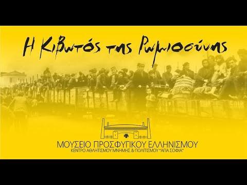 AEK F.C. - Το βίντεο της παρουσίασης του Μουσείου Προσφυγικού Ελληνισμού