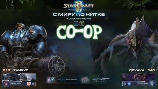 [Ч.170]StarCraft 2 LotV - Аспекты смерти (Эксперт) - Мутация недели