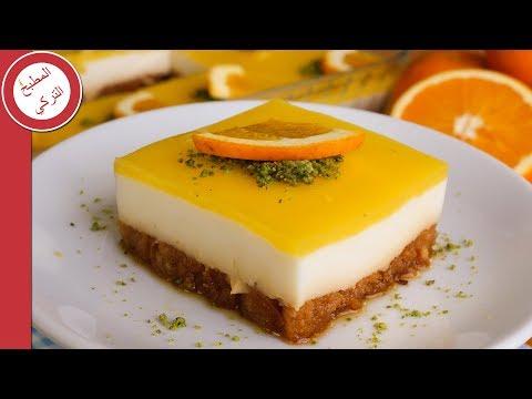 حلوى الخبز المحمص بالمهلبية وصوص البرتقال التركي