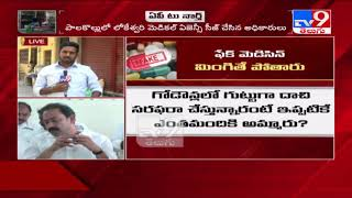 Special teams to be formed to bust fake drug racket in AP - TV9