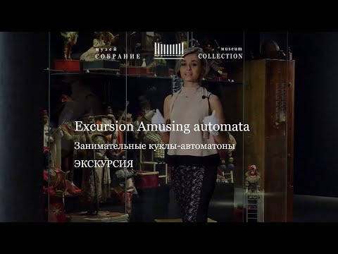 Video-tour Аmusing Automata. Видео-тур Занимательные куклы-автоматоны