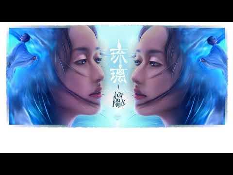 [Vietsub+Kara] Lưu Ly - Lưu Vũ Ninh (琉璃 - 刘宇宁) (琉璃美人煞 OST) (Lưu Ly Mỹ Nhân Sát OST) | Thông tin phim chiếu rạp hay nhất 1