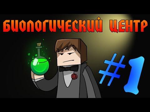 Прохождение карт Minecraft: БИОЛОГИЧЕСКИЙ ЦЕНТР [ЧАСТЬ 1]