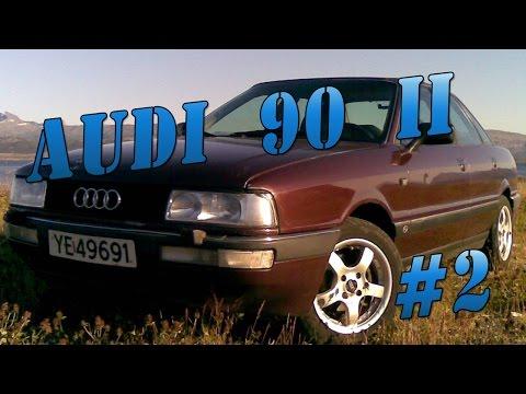 Audi 90 II (1987 – 1991) - Описание