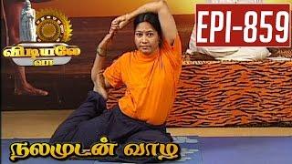 Kalthirugiya Kaikorthasana - Nalamudan vaazha | Yoga Demonstration