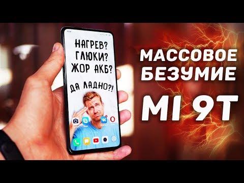 АХТУНГ! Xiaomi Mi 9T после 5 месяцев: ТЁМНАЯ СУЩНОСТЬ смартфона