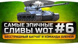 Самые Эпичные Поражения в World Of Tanks #6. Бесстрашный Батчат и команда раков!