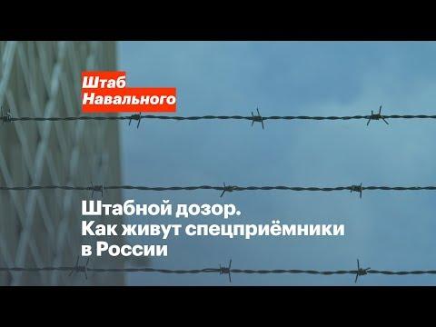Как живут спецприёмники в России