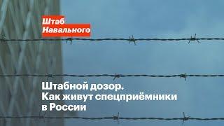 Штабной дозор. Как живут спецприёмники в России