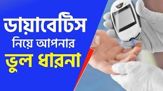 ডায়াবেটিস নিয়ে আপনার ভুল ধারণা | Diabetes Myths vs Facts in Bengali |