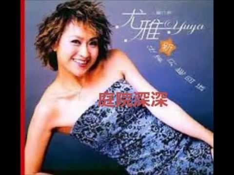 2005年尤雅發行舊曲新唱專輯之歌