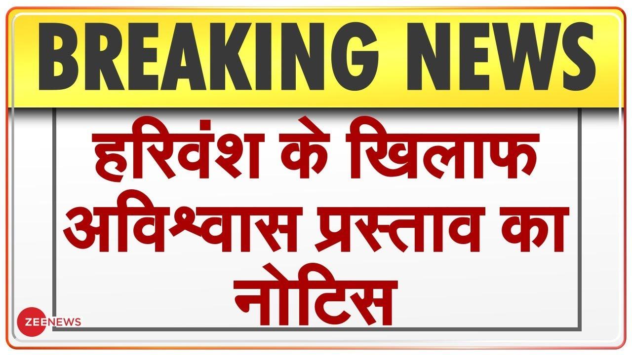 हरिवंश के खिलाफ अविश्वास प्रस्ताव का नोटिस | Breaking News | Farm Bill | Rajya Sabha