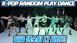 7팀이 모이면?! K-POP RANDOM PLAY DANCE [케이팝 랜덤 플레이댄스]