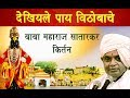 Download Dekhiyale Paay Vithobache/ Kirtan/ Baba Maharaj Satarkar MP3 song and Music Video