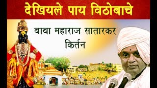 Dekhiyale Paay Vithobache/ Kirtan/ Baba Maharaj Satarkar